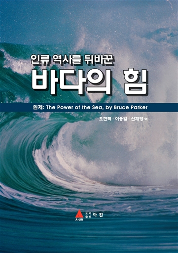 역사를 뒤바꾼 바다의 힘