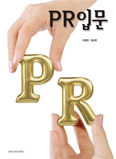 PR 입문