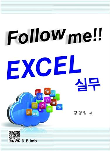 Follow me!! EXCEL 실무