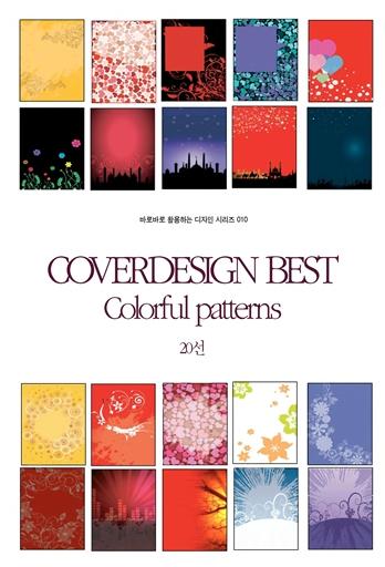 COVERDESIGN BEST 010 Colorful patterns 20선 : 바로바로 활용하는 디자인 시리즈 010