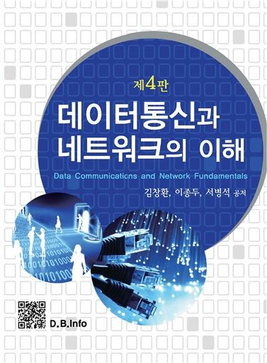 데이터통신과 네트워크의 이해 (제4판)