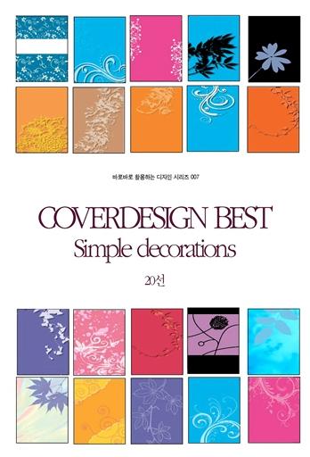 COVERDESIGN BEST 007 Simple decorations 20선 : 바로바로 활용하는 디자인 시리즈 007