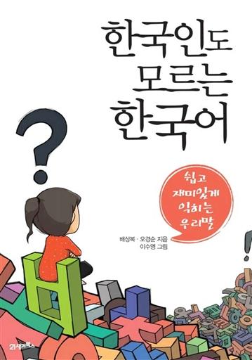 한국인도 모르는 한국어 - 쉽고 재미있게 익히는 우리말