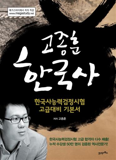 고종훈 한국사 - 한국사능력검정시헙 고급대비 기본서