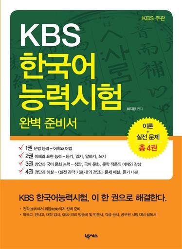 KBS 한국어능력시험 - 완벽 준비서