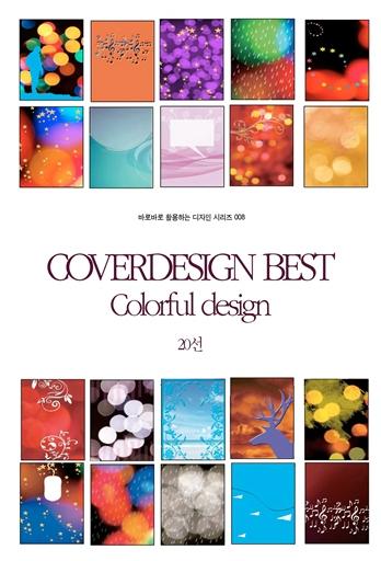 COVERDESIGN BEST 008 Colorful design 20선 : 바로바로 활용하는 디자인 시리즈 008