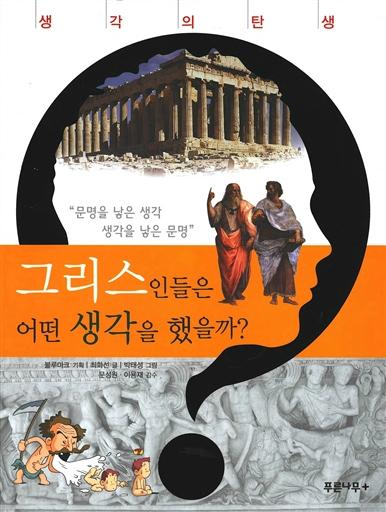 그리스인들은 어떤 생각을 했을까? : 생각의 탄생