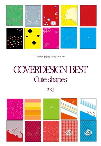 COVERDESIGN BEST 006 Cute shapes 20선 : 바로바로 활용하는 디자인 시리즈 006