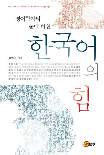 영어학자의 눈에 비친 한국어의 힘